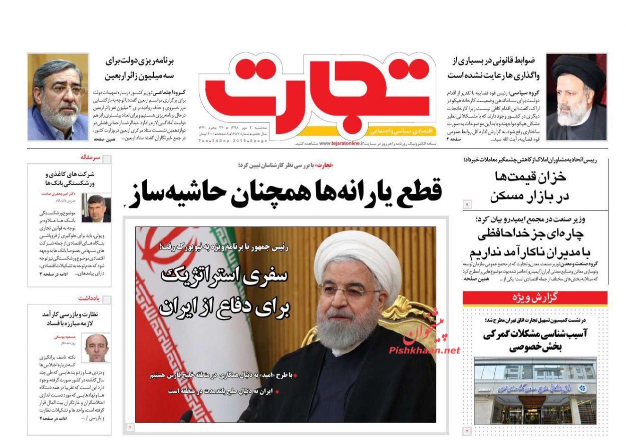 عناوین اخبار روزنامه تجارت در روز سهشنبه ۲ مهر :
