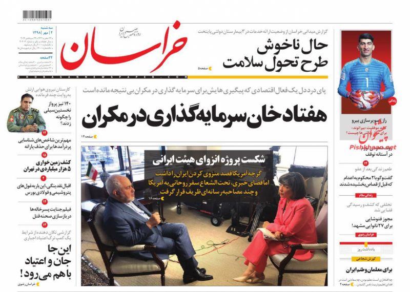 عناوین اخبار روزنامه خراسان در روز سهشنبه ۲ مهر