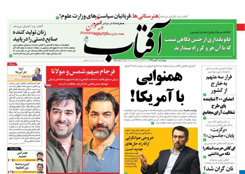 عناوین اخبار روزنامه آفتاب یزد در روز چهارشنبه ۳ مهر