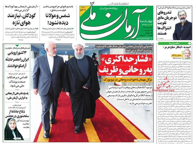 عناوین اخبار روزنامه آرمان ملی در روز چهارشنبه ۳ مهر