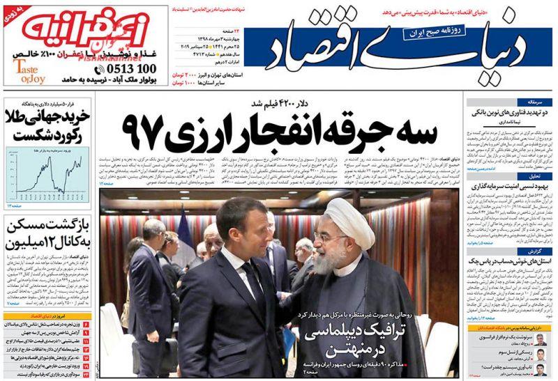 عناوین اخبار روزنامه دنیای اقتصاد در روز چهارشنبه ۳ مهر