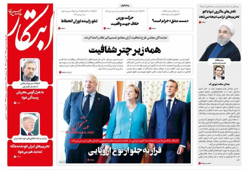 عناوین اخبار روزنامه ابتکار در روز چهارشنبه ۳ مهر