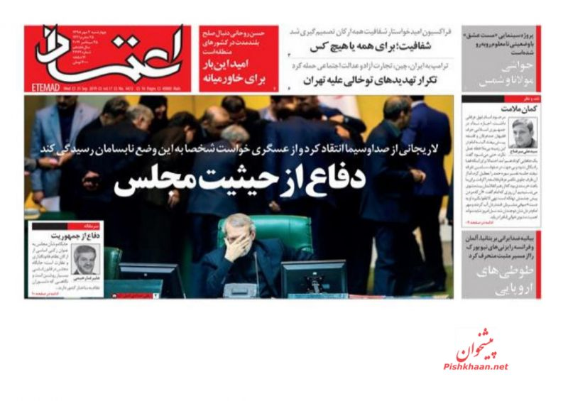 عناوین اخبار روزنامه اعتماد در روز چهارشنبه ۳ مهر
