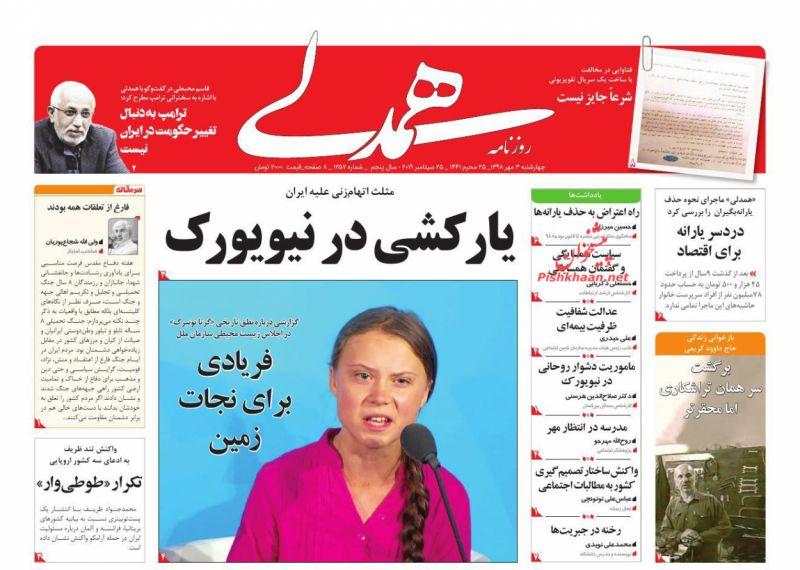 عناوین اخبار روزنامه همدلی در روز چهارشنبه ۳ مهر :