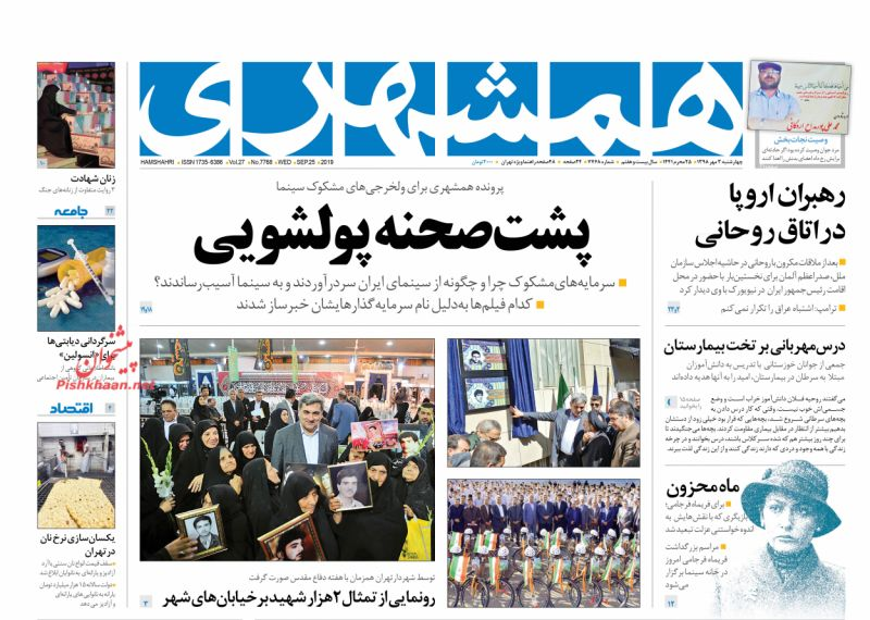عناوین اخبار روزنامه همشهری در روز چهارشنبه ۳ مهر
