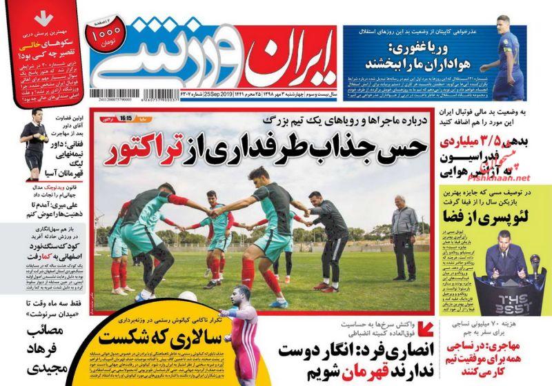 عناوین اخبار روزنامه ایران ورزشی در روز چهارشنبه ۳ مهر
