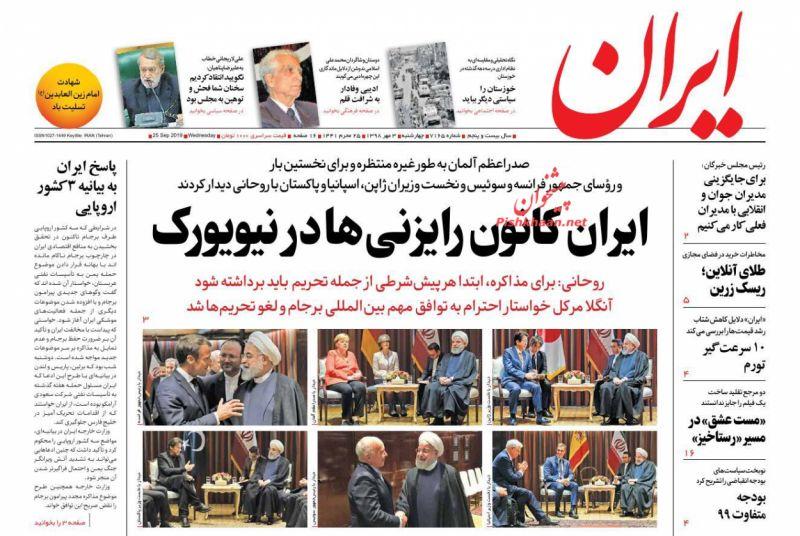 عناوین اخبار روزنامه ایران در روز چهارشنبه ۳ مهر
