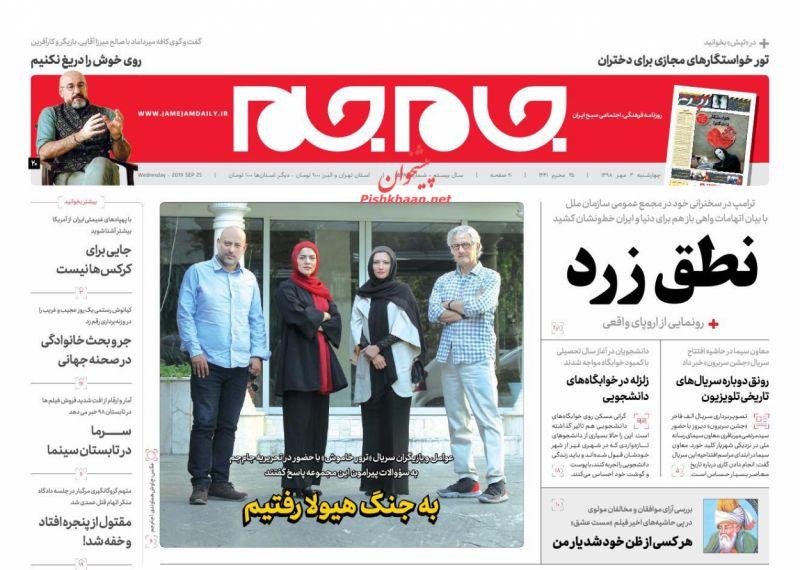 عناوین اخبار روزنامه جام جم در روز چهارشنبه ۳ مهر