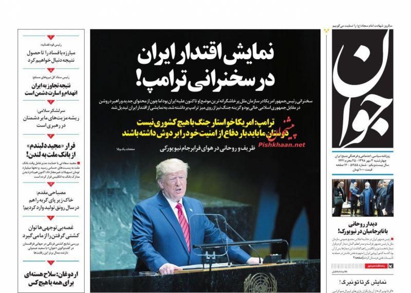 عناوین اخبار روزنامه جوان در روز چهارشنبه ۳ مهر :