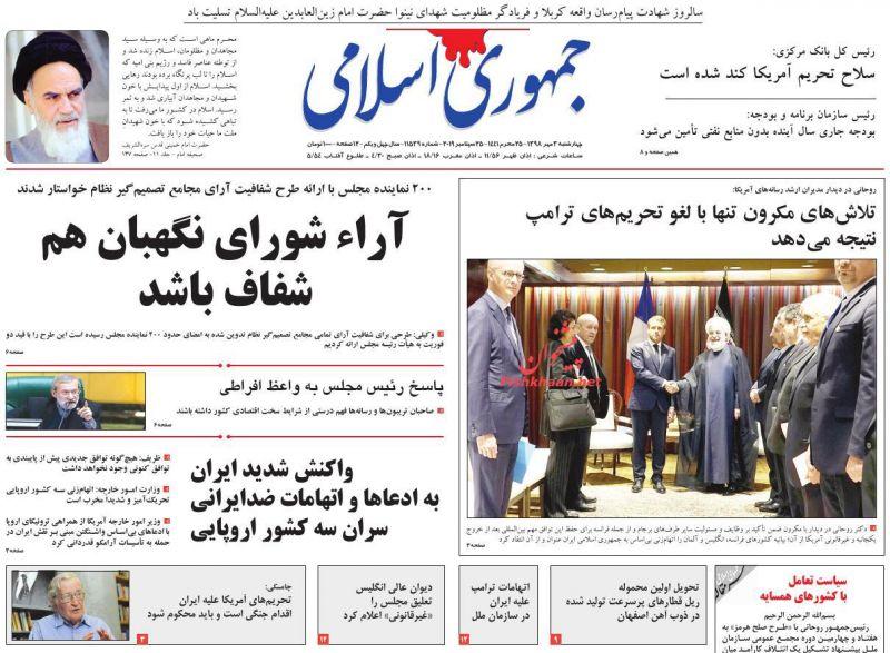 عناوین اخبار روزنامه جمهوری اسلامی در روز چهارشنبه ۳ مهر