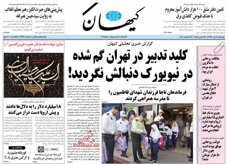 عناوین اخبار روزنامه کيهان در روز چهارشنبه ۳ مهر