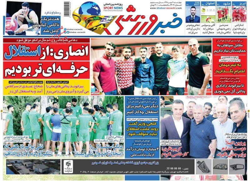 عناوین اخبار روزنامه خبر ورزشی در روز چهارشنبه ۳ مهر