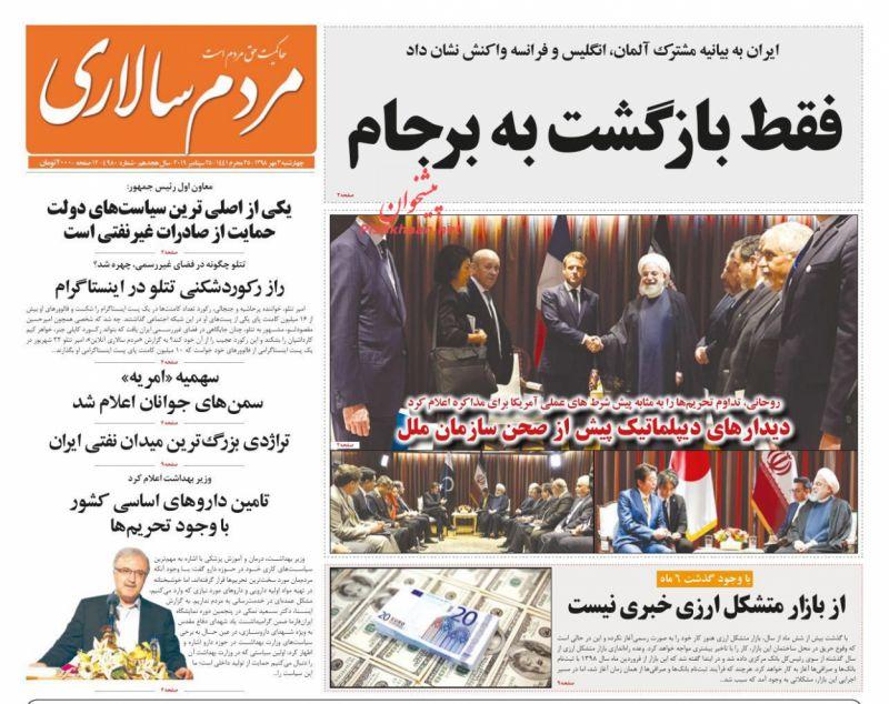 عناوین اخبار روزنامه مردم سالاری در روز چهارشنبه ۳ مهر
