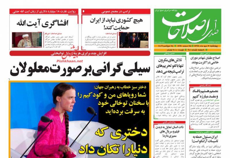 عناوین اخبار روزنامه صدای اصلاحات در روز چهارشنبه ۳ مهر