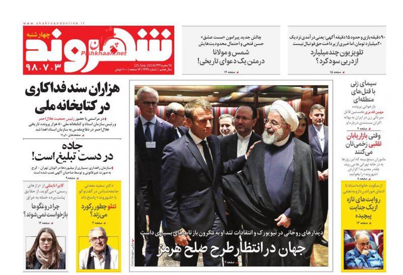 عناوین اخبار روزنامه شهروند در روز چهارشنبه ۳ مهر : صفحه ۱؛