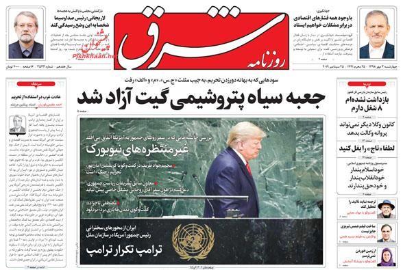 عناوین اخبار روزنامه شرق در روز چهارشنبه ۳ مهر