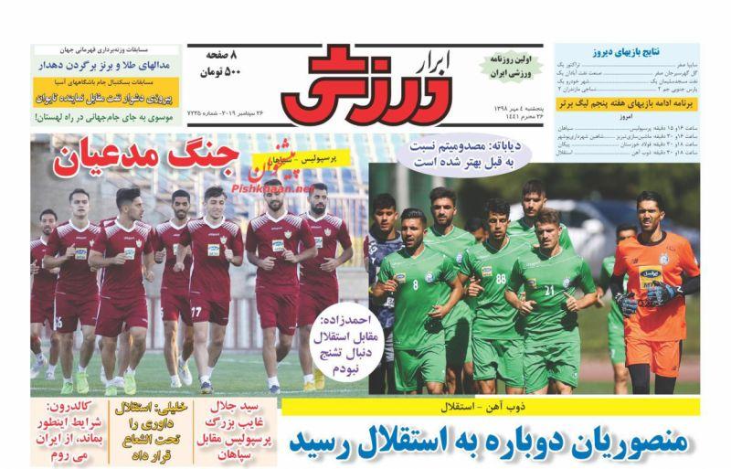 عناوین اخبار روزنامه ابرار ورزشى در روز پنجشنبه ۴ مهر :