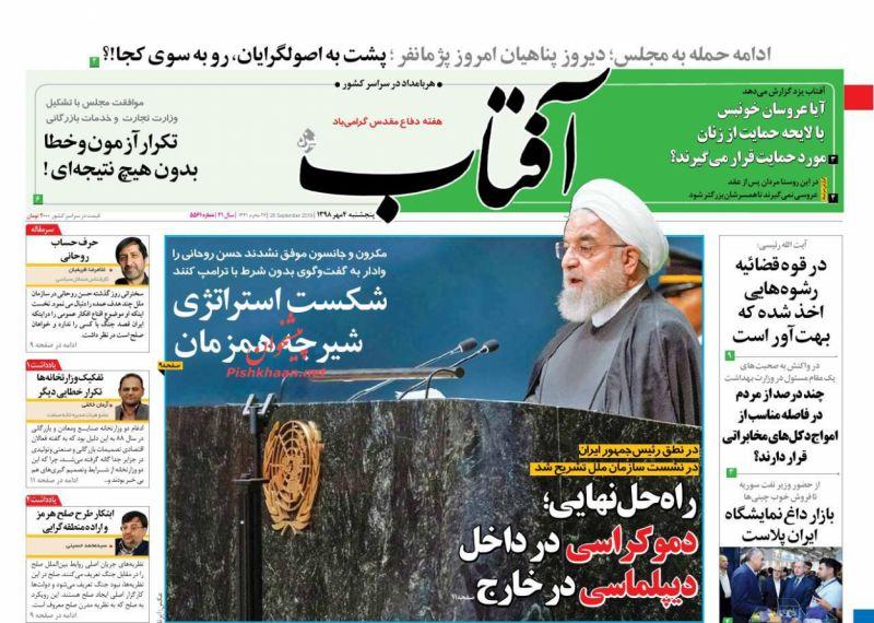عناوین اخبار روزنامه آفتاب یزد در روز پنجشنبه ۴ مهر