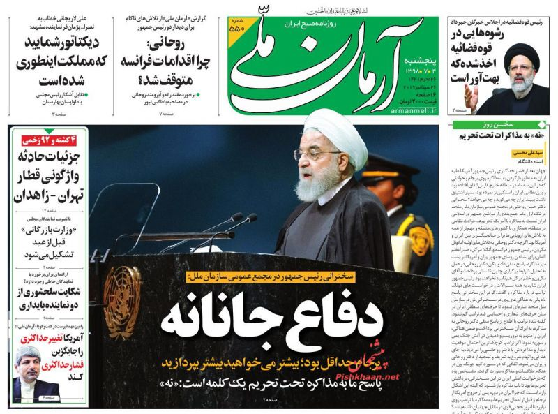 عناوین اخبار روزنامه آرمان ملی در روز پنجشنبه ۴ مهر