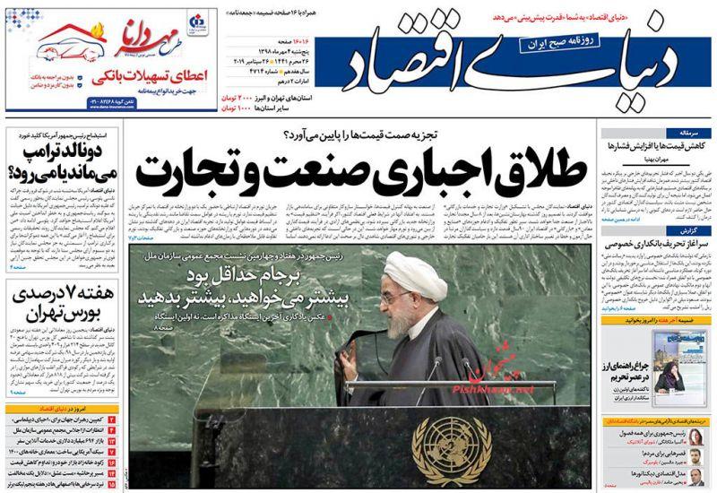 عناوین اخبار روزنامه دنیای اقتصاد در روز پنجشنبه ۴ مهر :