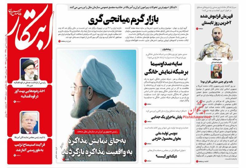 عناوین اخبار روزنامه ابتکار در روز پنجشنبه ۴ مهر :