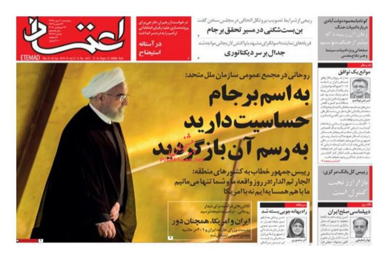 عناوین اخبار روزنامه اعتماد در روز پنجشنبه ۴ مهر :