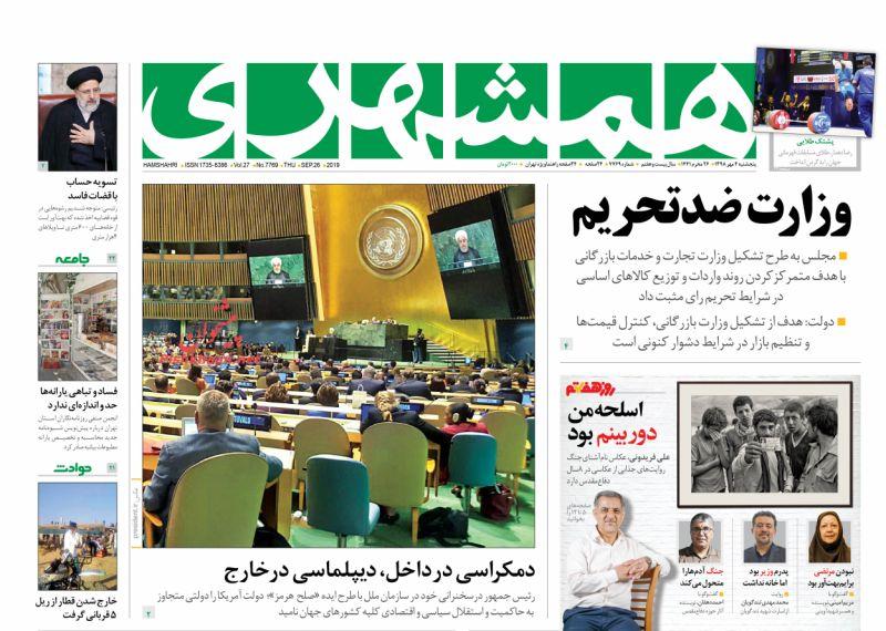 عناوین اخبار روزنامه همشهری در روز پنجشنبه ۴ مهر :