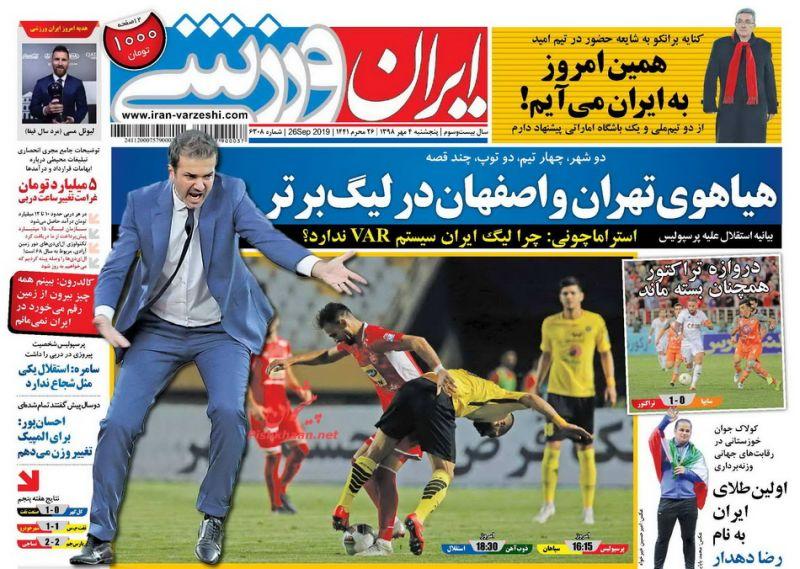 عناوین اخبار روزنامه ایران ورزشی در روز پنجشنبه ۴ مهر