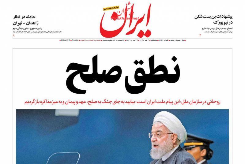 عناوین اخبار روزنامه ایران در روز پنجشنبه ۴ مهر