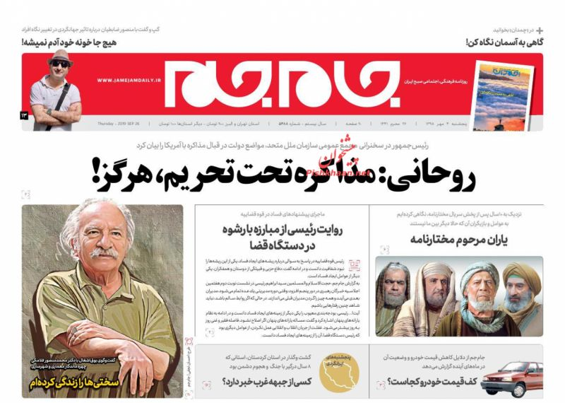 عناوین اخبار روزنامه جام جم در روز پنجشنبه ۴ مهر