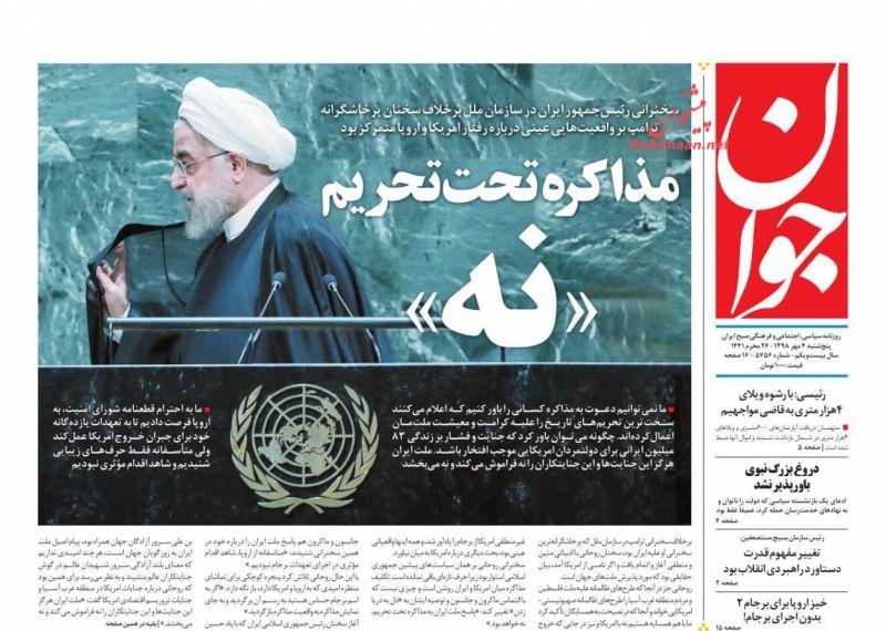 عناوین اخبار روزنامه جوان در روز پنجشنبه ۴ مهر