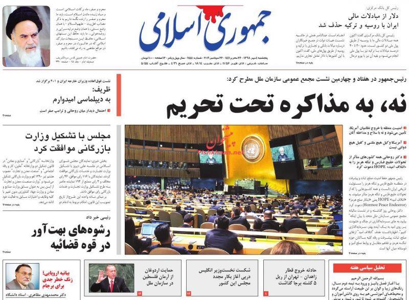 عناوین اخبار روزنامه جمهوری اسلامی در روز پنجشنبه ۴ مهر