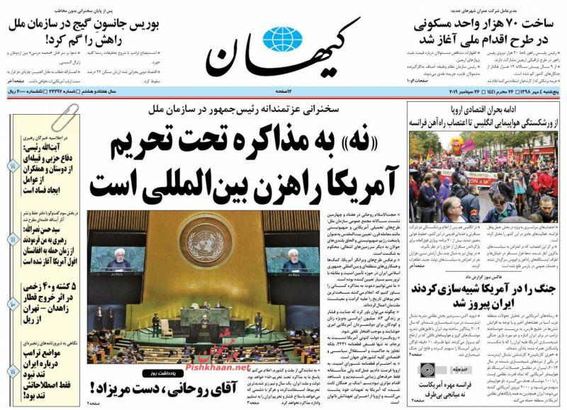 عناوین اخبار روزنامه کيهان در روز پنجشنبه ۴ مهر