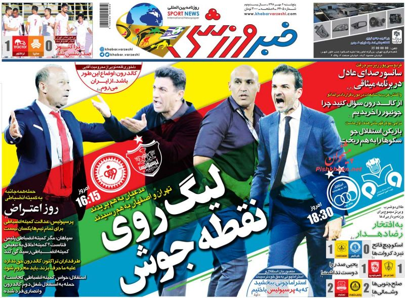 عناوین اخبار روزنامه خبر ورزشی در روز پنجشنبه ۴ مهر