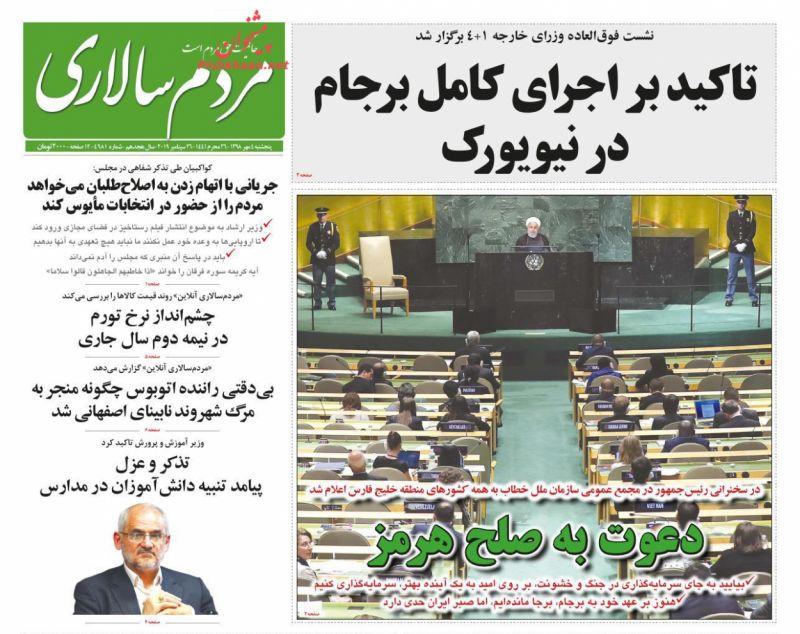 عناوین اخبار روزنامه مردم سالاری در روز پنجشنبه ۴ مهر :