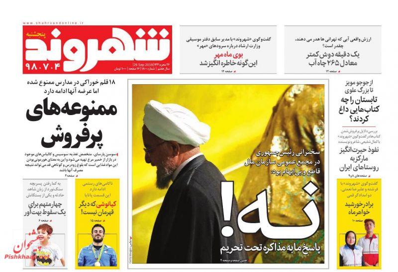 عناوین اخبار روزنامه شهروند در روز پنجشنبه ۴ مهر : صفحه ۱؛