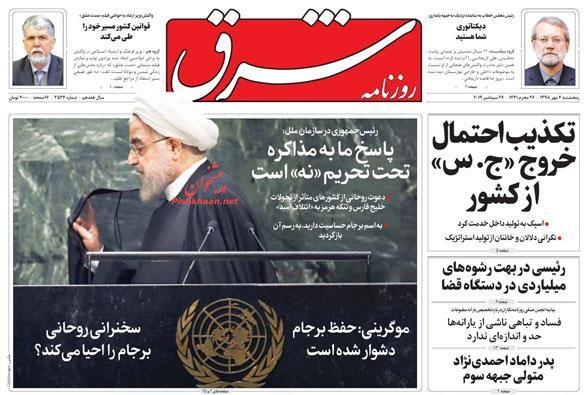 عناوین اخبار روزنامه شرق در روز پنجشنبه ۴ مهر