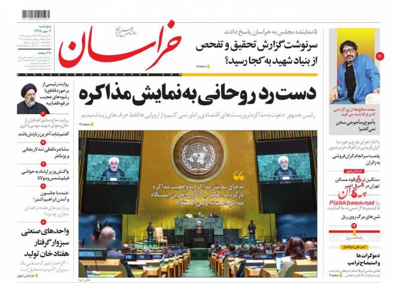 عناوین اخبار روزنامه خراسان در روز پنجشنبه ۴ مهر