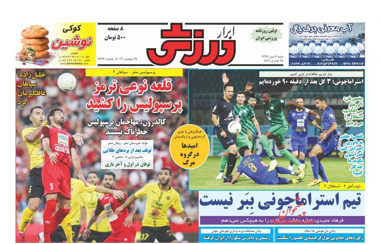 عناوین اخبار روزنامه ابرار ورزشى در روز شنبه ۶ مهر :