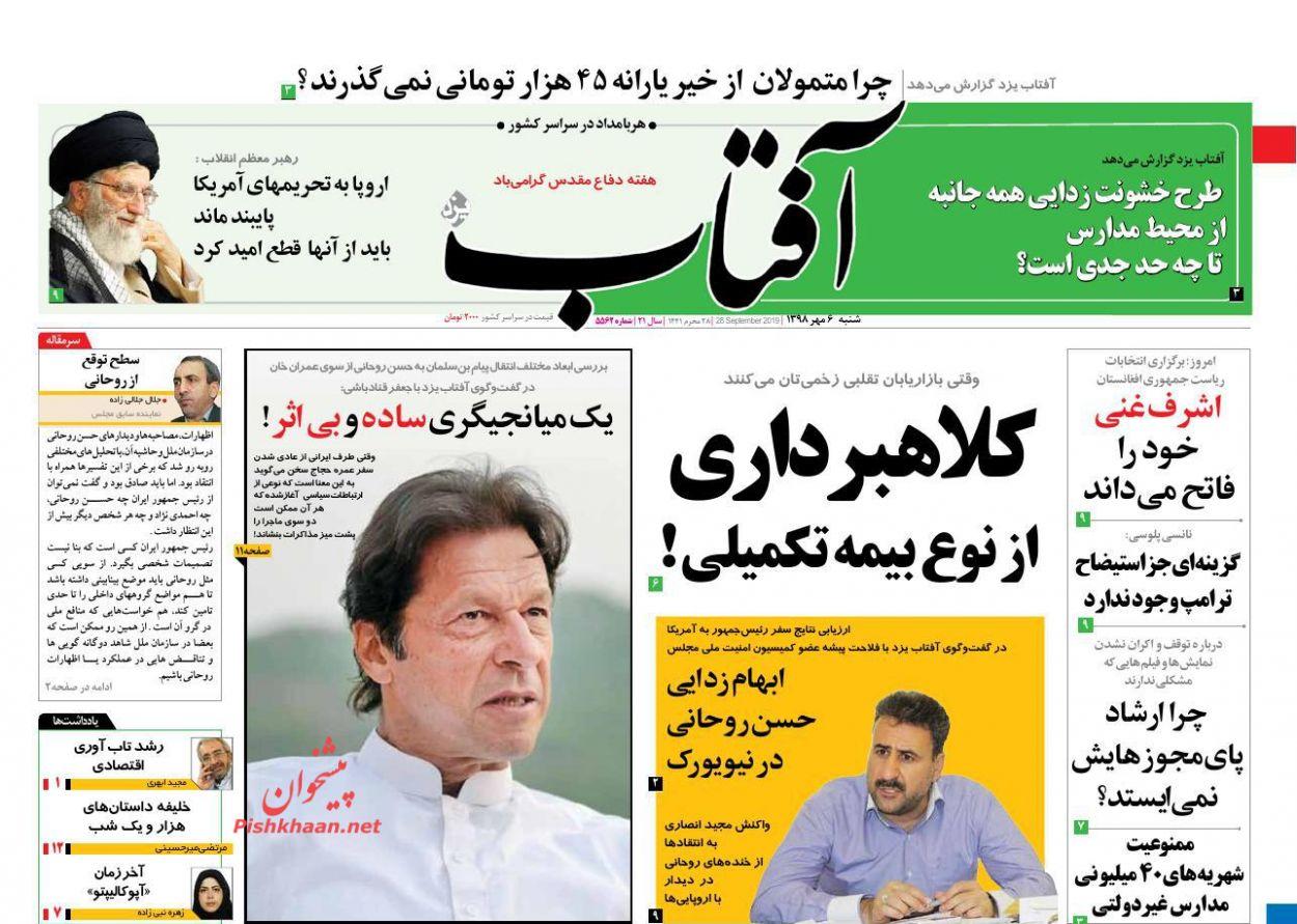 عناوین اخبار روزنامه آفتاب یزد در روز شنبه ۶ مهر :