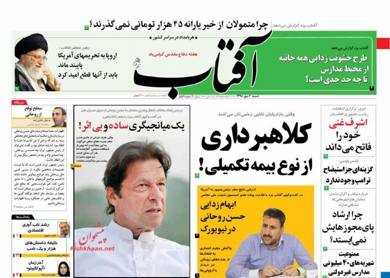 عناوین اخبار روزنامه آفتاب یزد در روز شنبه ۶ مهر