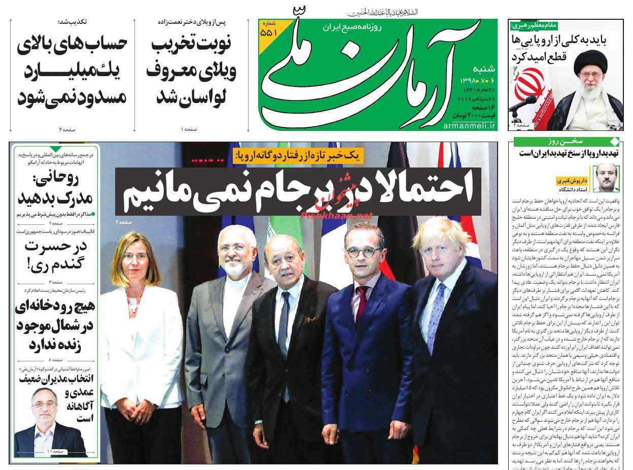عناوین اخبار روزنامه آرمان ملی در روز شنبه ۶ مهر :