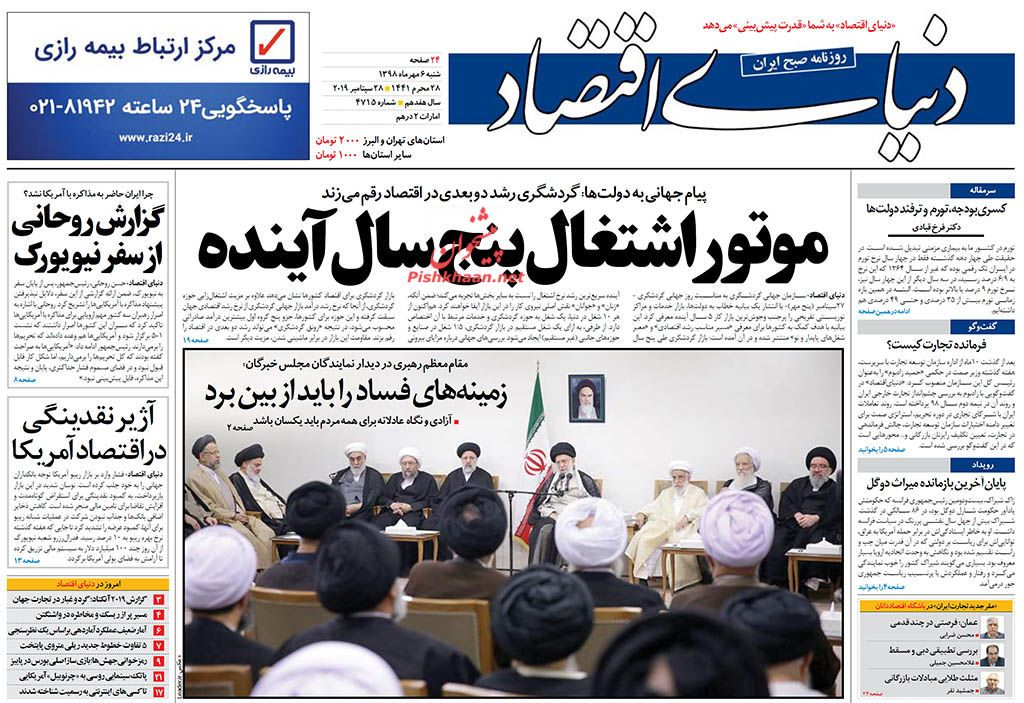عناوین اخبار روزنامه دنیای اقتصاد در روز شنبه ۶ مهر :