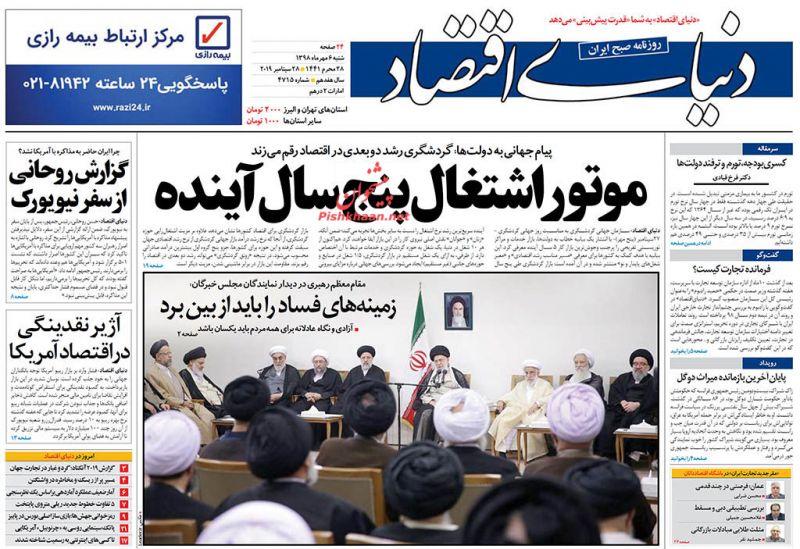 عناوین اخبار روزنامه دنیای اقتصاد در روز شنبه ۶ مهر