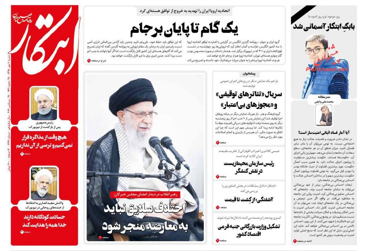 عناوین اخبار روزنامه ابتکار در روز شنبه ۶ مهر :