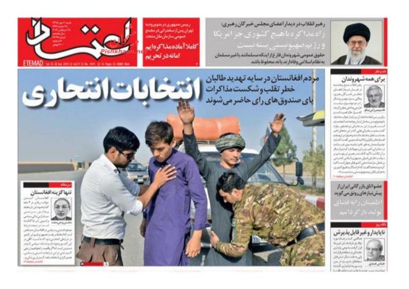 عناوین اخبار روزنامه اعتماد در روز شنبه ۶ مهر