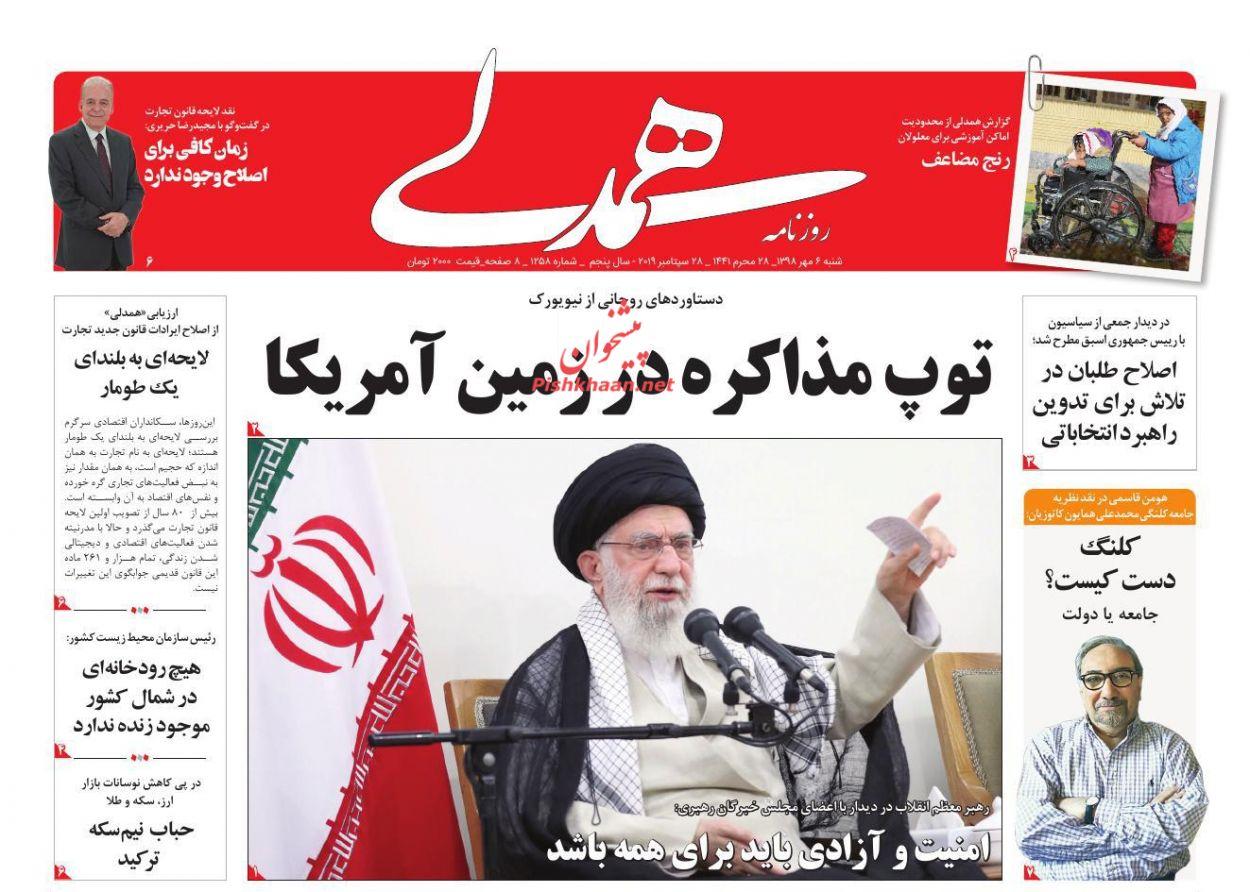 عناوین اخبار روزنامه همدلی در روز شنبه ۶ مهر :