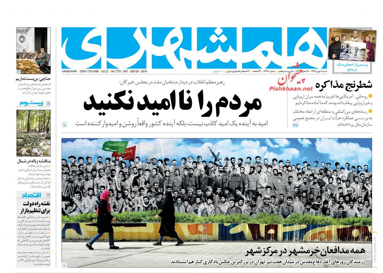 عناوین اخبار روزنامه همشهری در روز شنبه ۶ مهر :