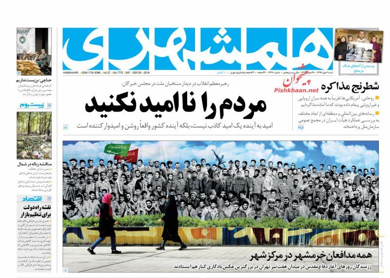 عناوین اخبار روزنامه همشهری در روز شنبه ۶ مهر