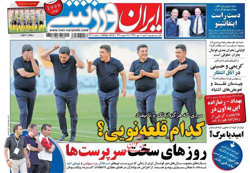 عناوین اخبار روزنامه ایران ورزشی در روز شنبه ۶ مهر